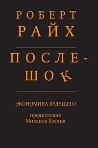 Книга: Послешок. Экономика будущего