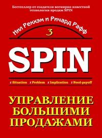Книга: Управление большими продажами: СПИН-продажи 3