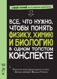 Книга: Все, что нужно, чтобы понять физику, химию и биологию, в одном толстом конспекте