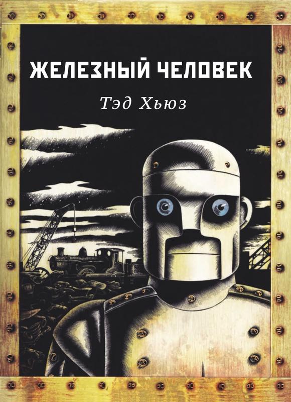 Железный человек, книжка для детей