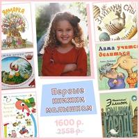 Книга: Первые книжки малышкам