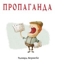 Книга: Пропаганда