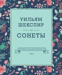 Книга: Сонеты