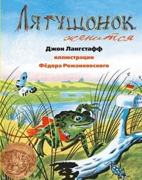 Книга: Лягушонок женится