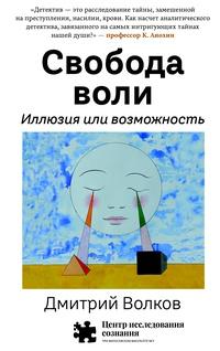 Книга: Свобода воли. Иллюзия или возможность
