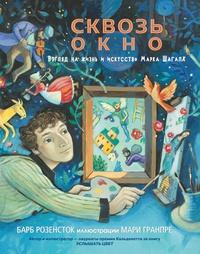 Книга: Сквозь окно. Взгляд на жизнь и искусство Марка Шагала