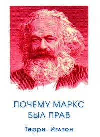 Книга: Почему Маркс был прав