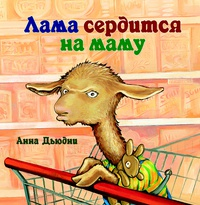 Книга: Лама сердится на маму