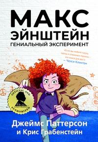 Книга: Макс Эйнштейн: гениальный эксперимент