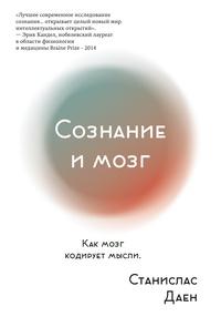 Книга: Сознание и мозг. Как мозг кодирует мысли