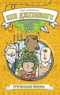 Книга: Греческие мифы. Руководство юного гения