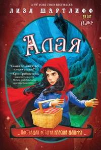 Книга: Алая. Настоящая история Красной Шапочки