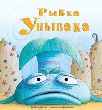 Книга: Рыбка Унывака