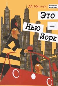 Книга: Это Нью-Йорк