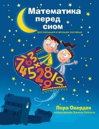Книга: Математика перед сном. Для малышей и детишек постарше