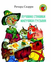 Книга: Лучшие стишки Матушки Гусыни