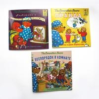 Книга: Три книги про беренстейновских медвежат в одном наборе