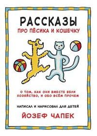 Книга: Рассказы про песика и кошечку. О том, как они вместе вели хозяйство, и обо всем прочем