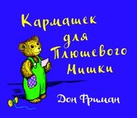 Книга: Кармашек для Плюшевого Мишки