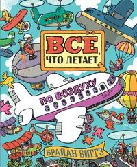 Книга: Всё, что летает по воздуху