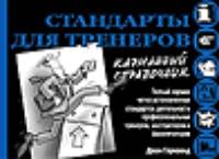 Книга: Стандарты для тренеров (карманный справочник)