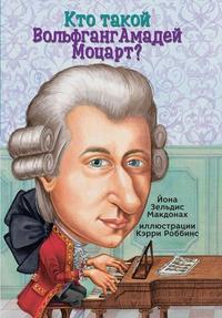 Книга: Кто такой Вольфганг Амадей Моцарт?