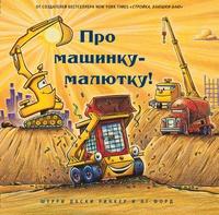 Книга: Про машинку-малютку