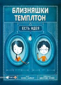 Книга: Близняшки Темплтон. Есть идея