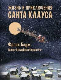 Книга: Жизнь и приключения Санта-Клауса