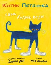 Книга: Котик Петенька. Я люблю свои белые кеды!