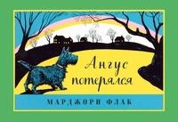 Книга: Ангус потерялся