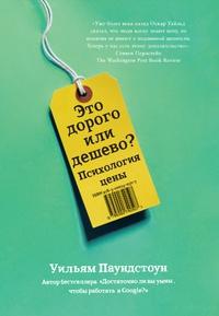 Книга: Это дорого или дешево?