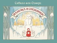 Книга: Манечка и снежинки