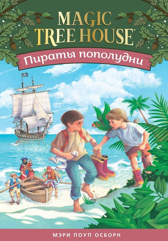 Пираты пополудни (Волшебный дом на дереве - 4), книжка для детей