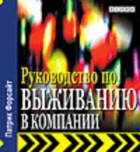 Книга: Руководство по выживанию в компании