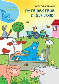 Книга: Путешествие в деревню