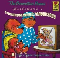 Книга: Медвежата и слишком много телевизора
