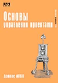 Книга: Основы управления проектами