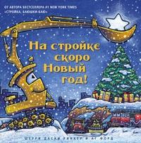 Книга: На стройке скоро Новый год! (Стройка баюшки-баю!)