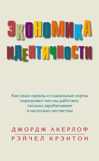 Книга: Экономика идентичности
