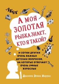 Книга: А моя золотая рыбка знает, кто я такой?