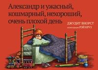 Книга: Александр и ужасный, кошмарный, нехороший, очень плохой день