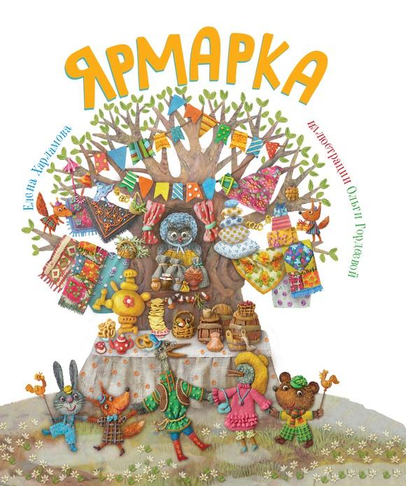 Ярмарка. Елена Харламова, книжка для детей