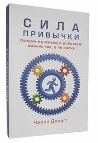 Книга: Сила привычки
