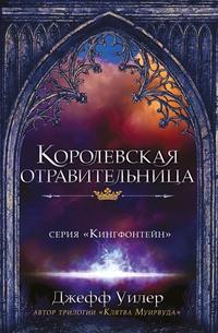 Книга: Королевская отравительница