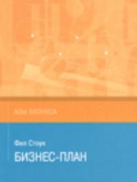 Книга: Бизнес-план (Азы бизнеса)