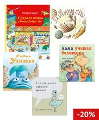 Книга: Набор книг про ребят и про зверят для детей 2-5 лет