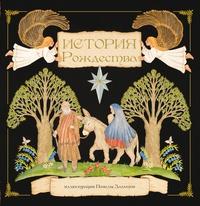 Книга: История Рождества