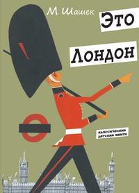 Книга: Это Лондон