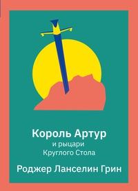 Книга: Король Артур и рыцари Круглого Стола